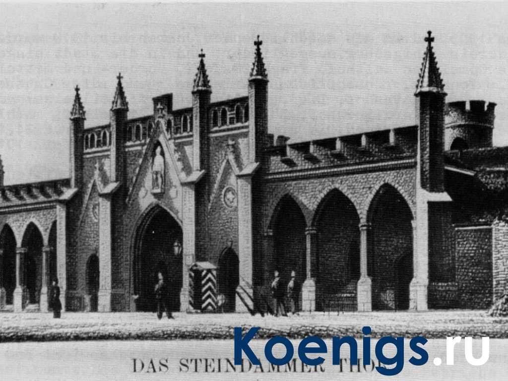 Ворота Кенигсберга