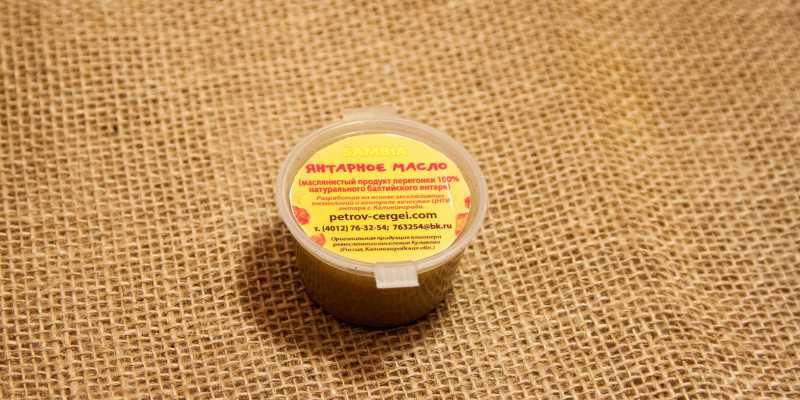Янтарное масло (мал). 0