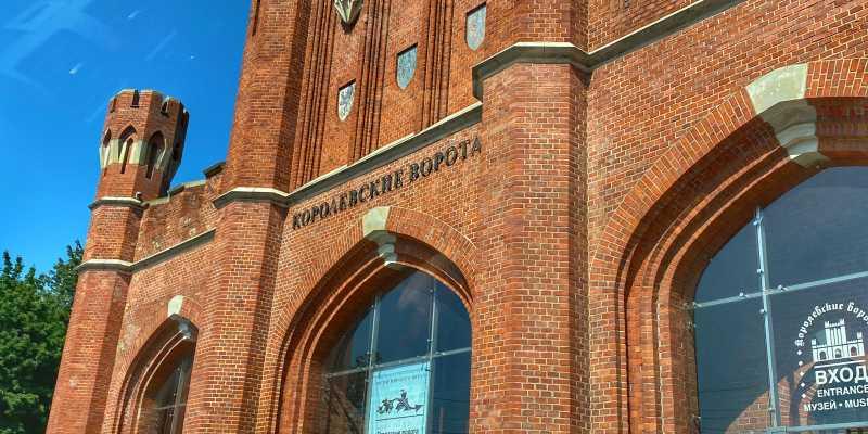 Обзорная экскурсия по Калининграду . Королевские ворота