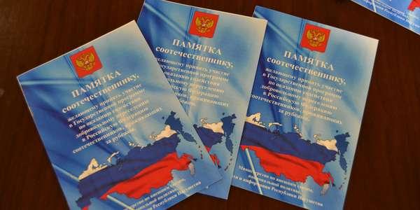 Для соотечественников, переселяющихся в Россию из-за рубежа
