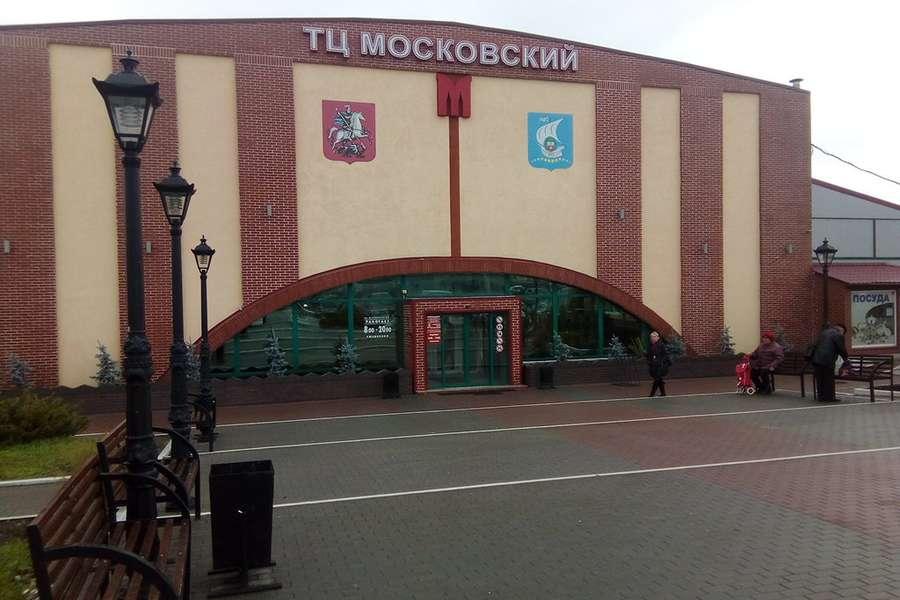 Магазины и рынки в Московском районе
