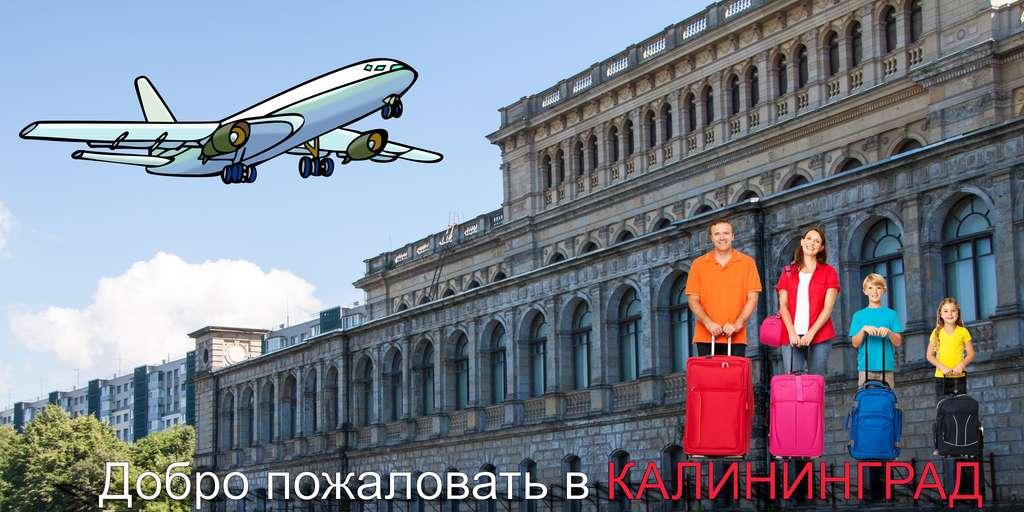 Тур для переезжающих в Калининград