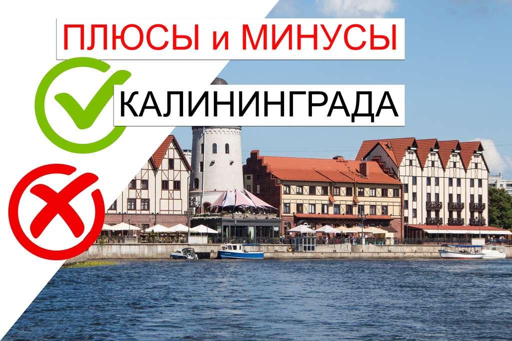 Плюсы и минусы Калининграда для проживания