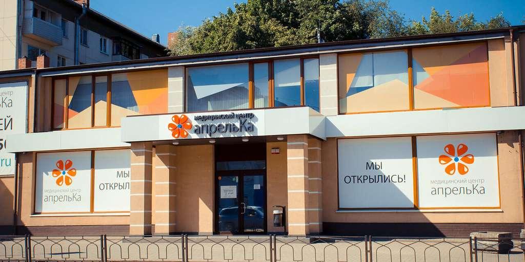 Стоматология медицинского центра Апрель