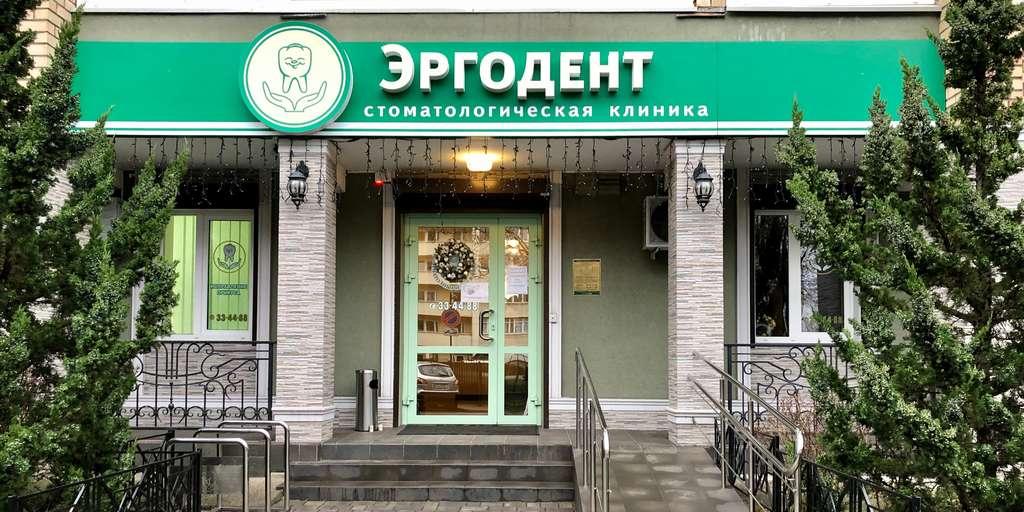 Стоматологическая клиника Эргодент