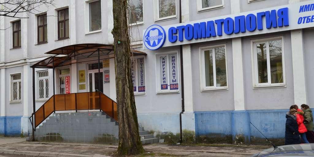 Лучшие стоматологические клиники в Калининграде