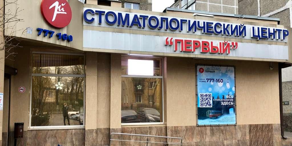 Стоматологический Центр Первый
