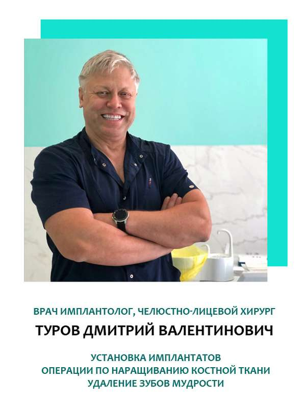 Рейтинг имплантологов и стоматологов хирургов в Калининграде