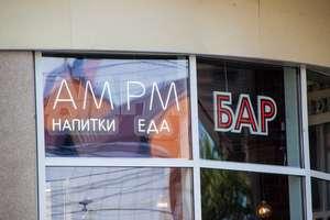 Знакомства в Калининграде - Кафе AM.PM